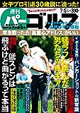 週刊パーゴルフ 2016年 07/05号 [雑誌]