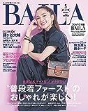 コンパクト版 2019年 05 月号 [雑誌]: BAILA(バイラ) 増刊