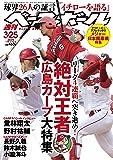 週刊ベースボール 2019年 3/25 号 特集:広島カープ大特集&MLB日本開幕戦スペシャル