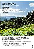 美術は地域をひらく: 大地の芸術祭10の思想 Echigo-Tsumari Art Triennale Concept Book