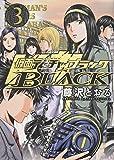 仮面ティーチャーBLACK 3 (ヤングジャンプコミックス)