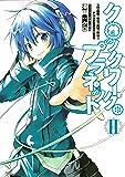 クロックワーク・プラネット(2) (シリウスコミックス)