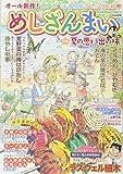 めしざんまい 夏の思い出の味 (ぶんか社コミックス)