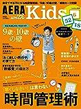 AERA with Kids(アエラ ウィズ キッズ) 2016年 10 月号 [雑誌]