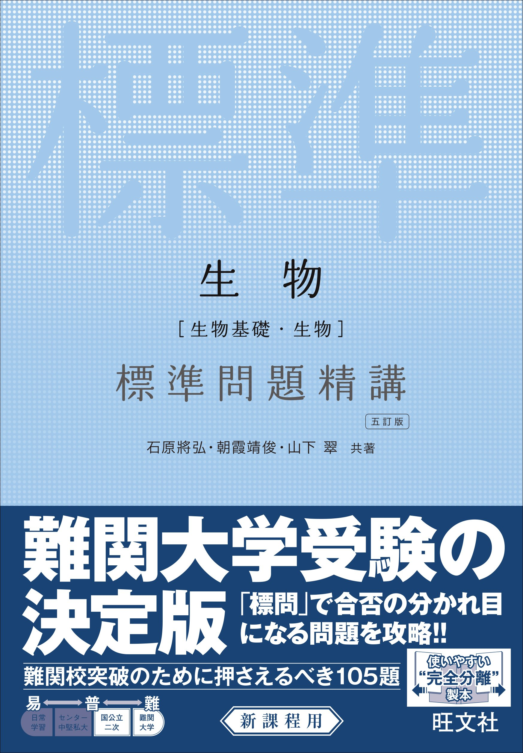生物[生物基礎・生物] 標準問題精講 五訂版 | 石原將弘, 朝霞靖俊, 山下翠 |本 | 通販 | Amazon