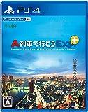 A列車で行こうExp.+(エクスプレス プラス) - PS4