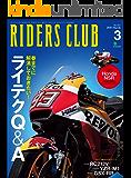RIDERS CLUB (ライダースクラブ)2018年3月号 No.527[雑誌]