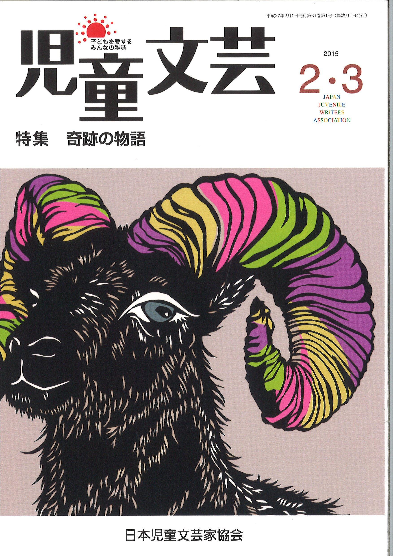Read Online Kiseki no monogatari ebook