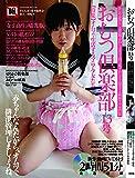 おむつ倶楽部13 (SANWA MOOK)