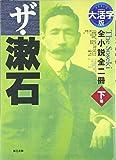 大活字版 ザ・漱石―全小説全二冊〈下巻〉