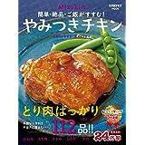 簡単・絶品・ご飯がすすむ! Mizukiのやみつきチキン (レタスクラブムック)