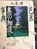 芭蕉 奥の細道事典 (講談社プラスアルファ文庫)