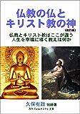 仏教の仏とキリスト教の神(改訂版)