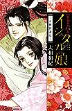 イシュタルの娘~小野於通伝~(16) (BE・LOVEコミックス)