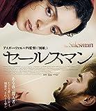 セールスマン [Blu-ray]