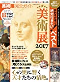 【完全ガイドシリーズ162】 美術展完全ガイド (100%ムックシリーズ)