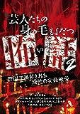芸人たちの身の毛もよだつ怖い話2~四国で撮影された恐怖の実録映像~ [DVD]