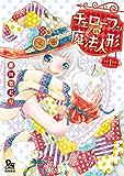 チェローフさんの魔法人形(1)【電子限定特典ペーパー付き】 (RYU COMICS)