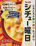 S&B シチュー曜日 チーズクリーム 220g×5個