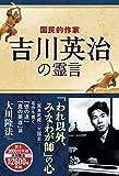 国民的作家 吉川英治の霊言 (OR BOOKS)