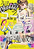 プレミアCheese! 2018年 08 月号 [雑誌]: Cheese!(チーズ) 増刊