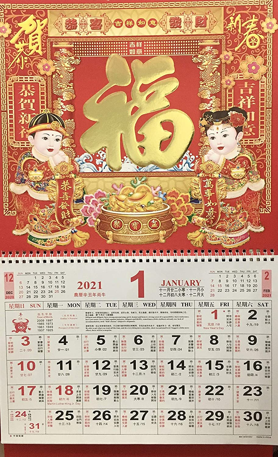 "2021 Chinese Calendar Monthly - for Year of The Ox -""Children Greeting Bring Good Luck to You"" - Measure: 25.5"" x 14.5"" (XL), USA (Fishes) Chinese and USA Holidays are Printed + Free Zodiac Card"