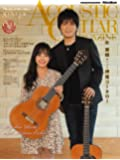 アコースティック・ギター・マガジン (ACOUSTIC GUITAR MAGAZINE) 2018年 3月号 Vol.75 (CD付) [雑誌]