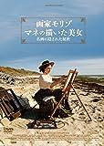 画家モリゾ、マネの描いた美女~名画に隠された秘密 [DVD]