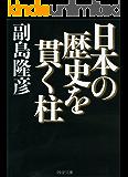 日本の歴史を貫く柱 (PHP文庫)
