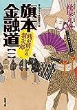銭が情けの新次郎-旗本金融道(1) (双葉文庫)