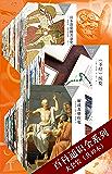 百科通识全系列大套装(共49本) (百科通识文库)