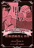 金田一少年の事件簿と犯人たちの事件簿 一つにまとめちゃいました。魔人遺跡殺人事件 (週刊少年マガジンコミックス)