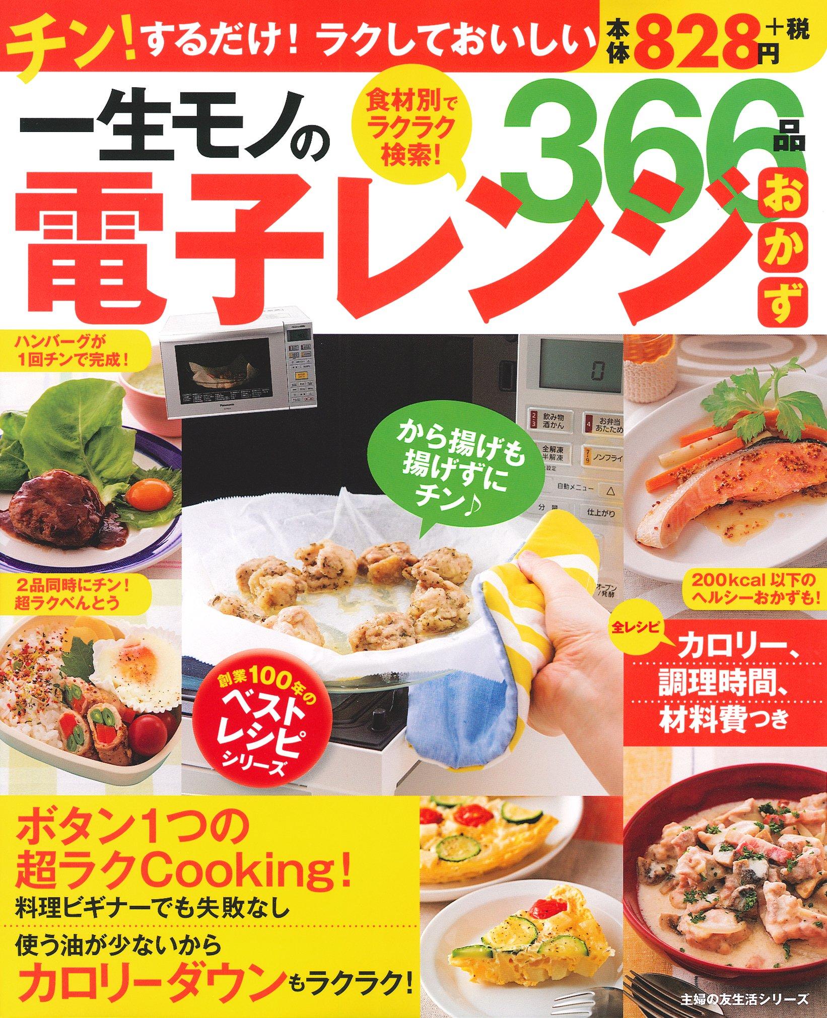 一生モノの電子レンジおかず366品 (創業100年のベストレシピシリーズ) ¥894