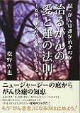 治るがんの愛と運の法則~松野博士のがん治癒「プロトコール」: 続・がんは誰が治すのか。