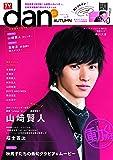 TVガイドdan[ダン]vol.7<秋男子2015> (TOKYO NEWS MOOK 504号)
