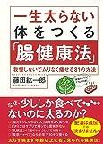 一生太らない体をつくる「腸健康法」 ~我慢しないでムリなく痩せる81の方法 (だいわ文庫)