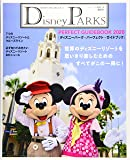 Disney PARKS PERFECT GUIDEBOOK 2020 ディズニーパーク・パーフェクト・ガイドブック 2020 (DISNEY FAN MOOK)