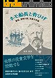 ネモ船長と青ひげ: 童話、冒険小説、児童文学論 (22世紀アート)