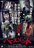 ベースメント [DVD]
