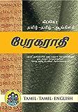 The Lifco Tamil-Tamil-English Dictionary