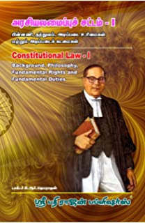 Buy Constitutional Law II (Tamil) Book Online at Low Prices