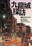 九龍城探訪