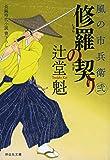 修羅の契り 風の市兵衛 弐 (祥伝社文庫)
