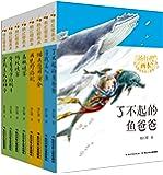 杨红樱画本·科学童话(新版)(套装共8册)