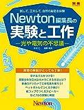 Newton編集長の実験と工作 ─光や電気の不思議─ (ニュートン別冊)