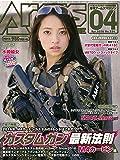 月刊 Arms MAGAZINE (アームズマガジン) 2016年 4月号