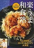 楽うま和食塾-必ずおいしくできるプロのコツ