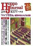 北方ジャーナル 2017年2月号