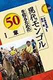 現代モンゴルを知るための50章 (エリア・スタディーズ133)