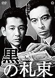 黒の札束 [DVD]